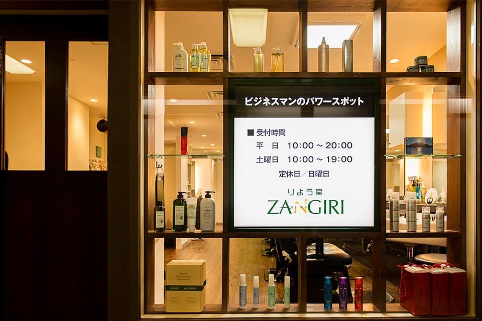 りよう室ZANGIRI 新宿本店