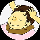 頭皮改善リクライニング